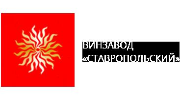 Винзавод «Ставропольский» Логотип